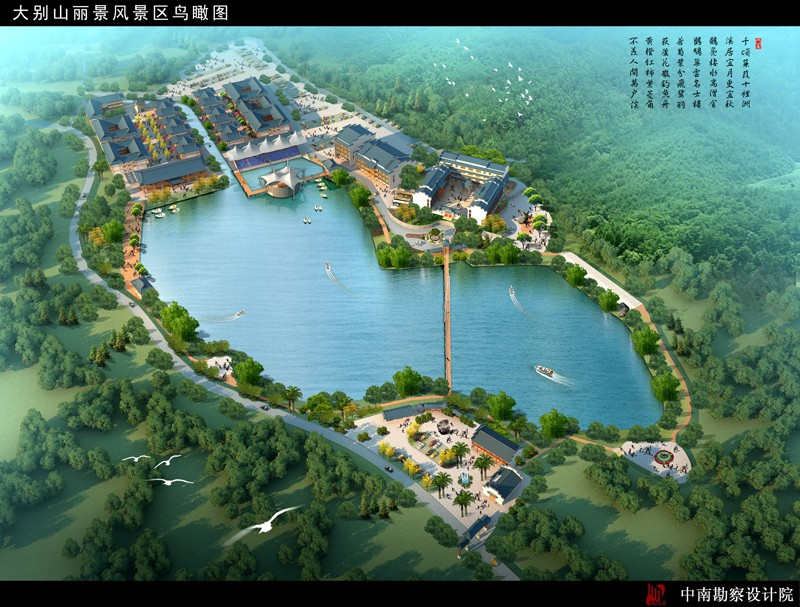 湖北丽景生态园